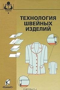 Технология швейных изделий