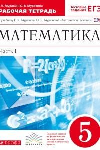 Математика.5кл.Раб.тетр.В 2ч.Ч. 1. ВЕРТИКАЛЬ