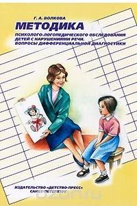 Методика психолого-логопедического обследования детей с нарушениями речи. Вопросы дифференциальной диагностики