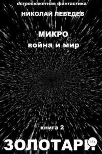 Микро война и мир. Книга 2. Золотари
