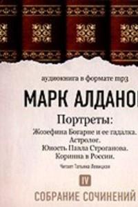 Жозефина Богарне и ее гадалка. Астролог. Юность Павла Строганова. Коринна в России