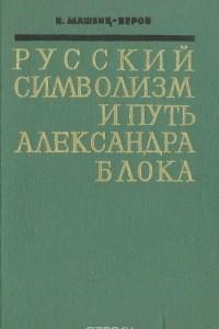 Русский символизм и путь Александра Блока
