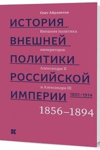 История внешней политики Российской империи. 1801?1914: в 4 т. Т. 3. Внешняя политика императоров Александра II и Александра III. 1855?1894