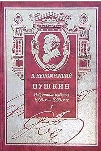 Пушкин. Избранные работы 1960-х - 1990-х гг. Книга I. Поэзия и судьба
