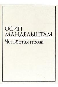 В двух томах. Том 1. Четвертая проза