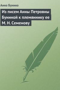 Изписем Анны Петровны Буниной кплемяннику ее М.Н.Семенову