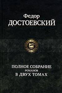 Федор Достоевский. Полное собрание романов в двух томах. Том 1
