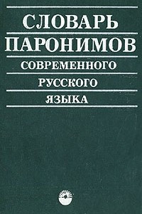 Словарь паронимов современного русского языка