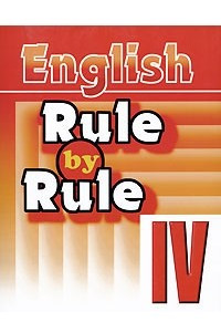 English Rule by Rule IV . правило за правилом
