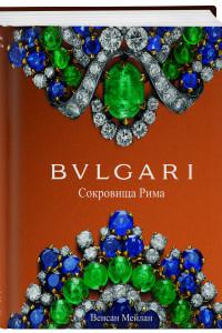 BVLGARI. Сокровища Рима