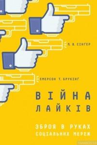 Війна лайків. Зброя в руках соціальних мереж