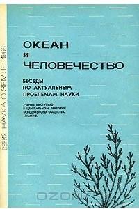 Океан и человечество
