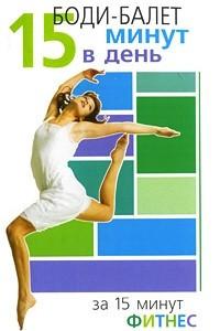 Боди-балет: 15 минут в день