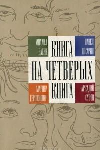 Книга на четверых