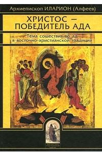 Христос - Победитель ада. Тема сошествия во ад в восточно-христианской традиции