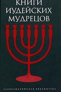 Книги иудейских мудрецов