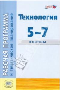 Раб. программа и тематическое планирование. Технология. Индустриальные технологии. 5-7 классы. ФГОС