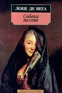 Валенсианская вдова