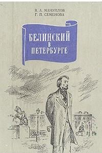Белинский в Петербурге