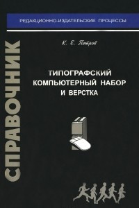 Типографический компьютерный набор и верстка. Справочник