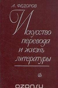 Искусство перевода и жизнь литературы