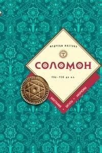 Соломон: биография, цитаты, афоризмы