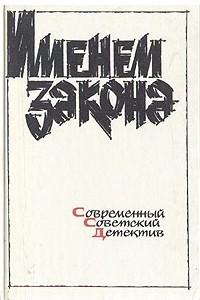 Именем закона. Современный советский детектив