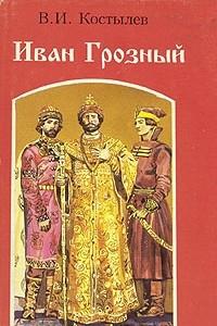Иван Грозный. Роман в трех книгах. Книга 1