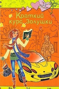 Краткий курс Золушки