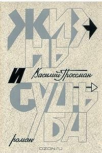 Василий Гроссман. Роман в двух книгах. Книга  2.  Жизнь и судьба