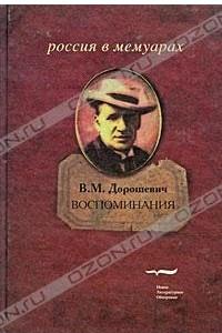 В. М. Дорошевич. Воспоминания