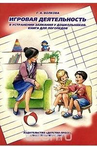 Игровая деятельность в устранении заикания у дошкольников. Книга для логопедов