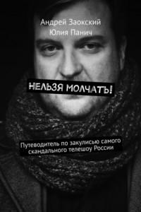 Нельзя молчать! Путеводитель позакулисью самого скандального телешоу России