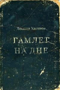Гамлет на дне (повести и рассказы)