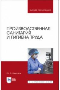 Производственная санитария и гигиена труда