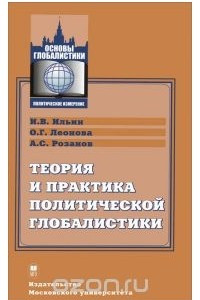 Теория и практика политической глобалистики