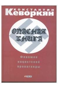 Опасная книга. Феномен нацистской пропаганды
