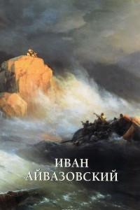 Иван Айвазовский. Альбом
