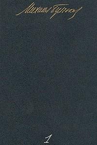 Собрание сочинений в пяти томах. Том 1