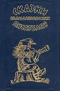 Сказки скандинавских писателей