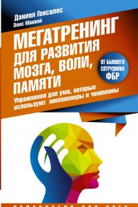 Мегатренинг для развития мозга, воли, памяти. Упражнения для ума, которые используют миллионеры и чемпионы