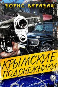 Крымские подснежники