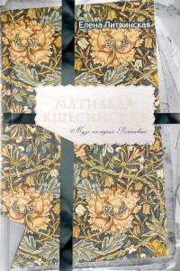Матильда Кшесинская. Муза последних Романовых