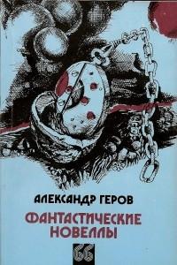 Фантастические новеллы