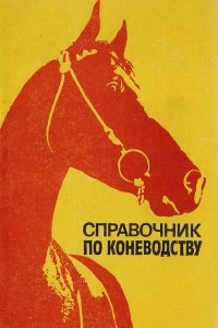 Справочник по коневодству