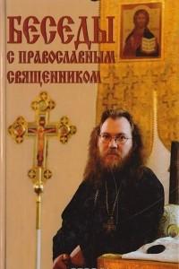 Беседы с православным священником