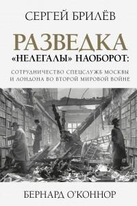 Разведка. «Нелегалы» наоборот: Сотрудничество спецслужб Москвы и Лондона во Второй мировой войне