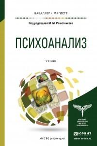 Психоанализ. Учебник для бакалавриата и магистратуры