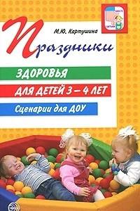 Праздники здоровья для детей 3-4 лет. Сценарии для ДОУ