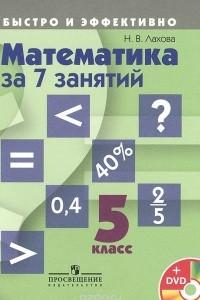 Математика за 7 занятий. 5 класс. Учебное пособие